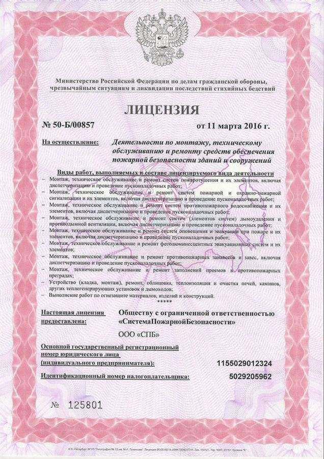 Лицензия ООО «СПБ»