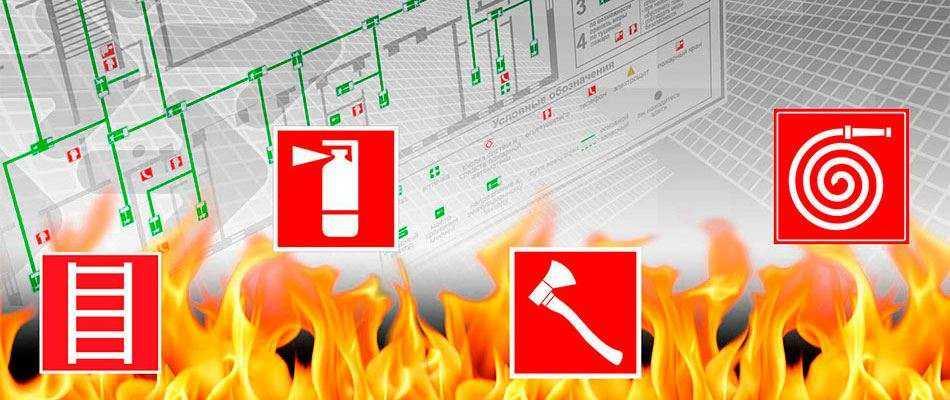 Размещение знаков пожарной безопасности на путях эвакуации