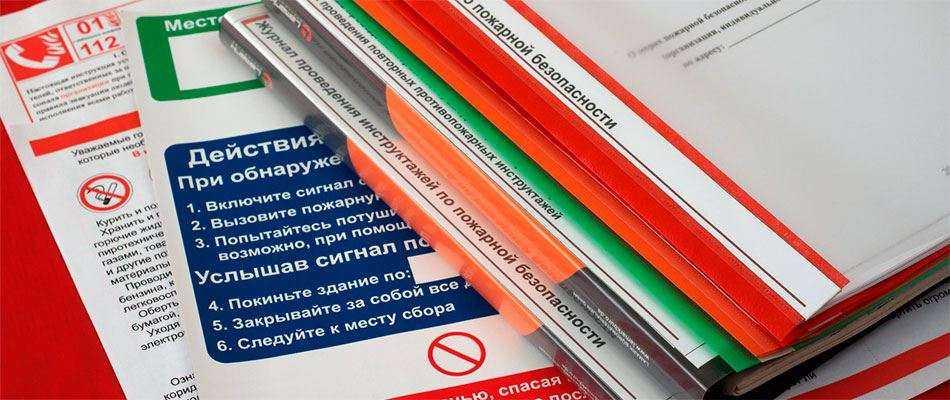 Регламентирующие документы на обслуживание пожарной сигнализации
