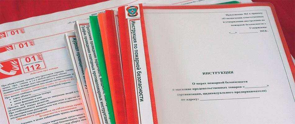 Нормативные документы по пожарной безопасности в Москве