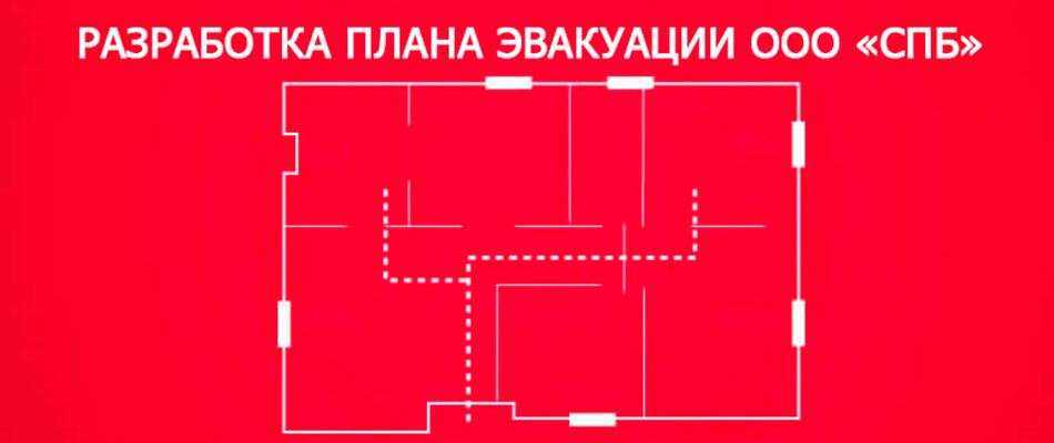 Закажитеплан пожарной эвакуации вМоскве