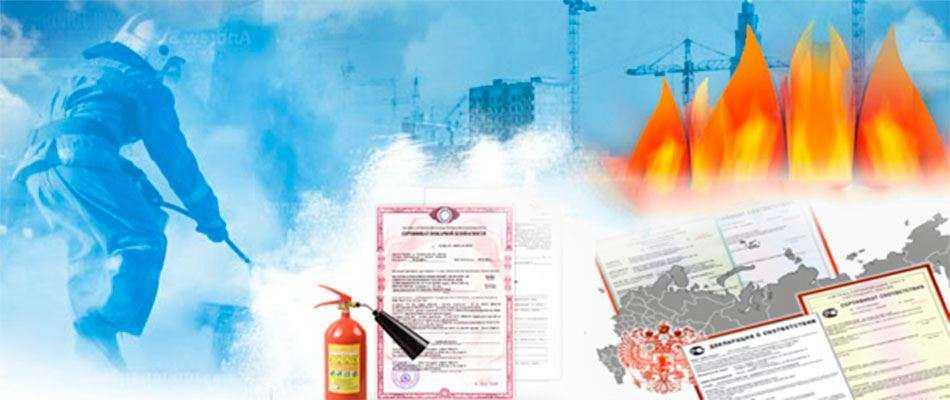 Пожарная сертификация в Москве
