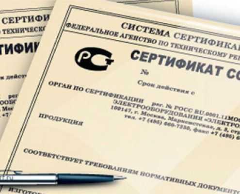 Закажите пожарный сертификат соответствия в Москве