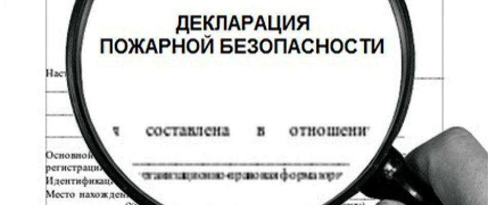 Заказать декларацию пожарной безопасности в Москве