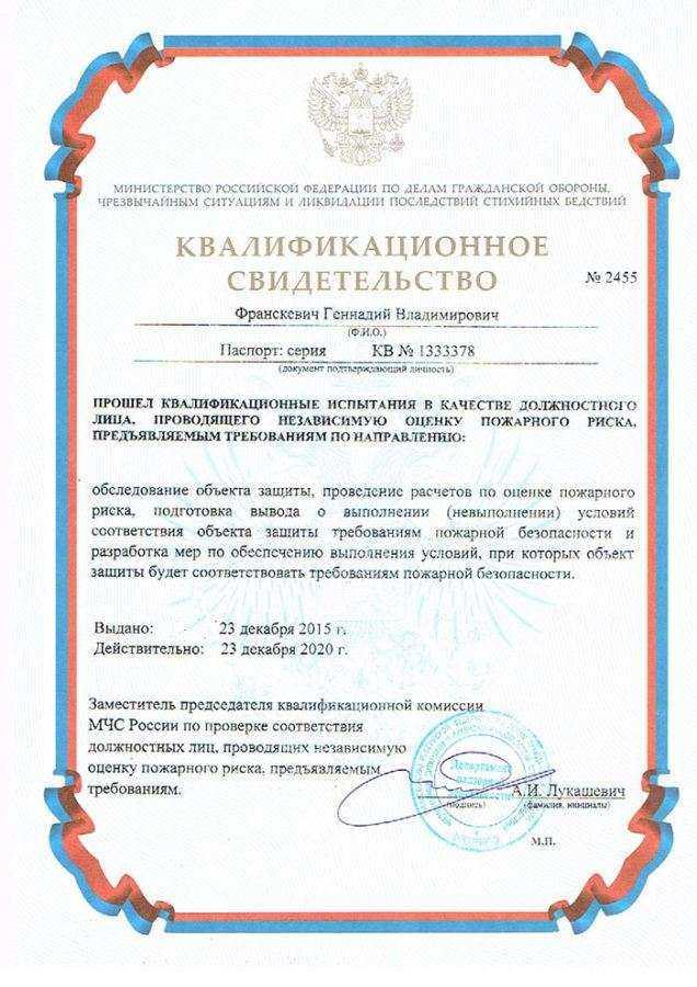 Аккредитация - Квалификационное свидетельство