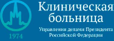 Президентская клиническая больница
