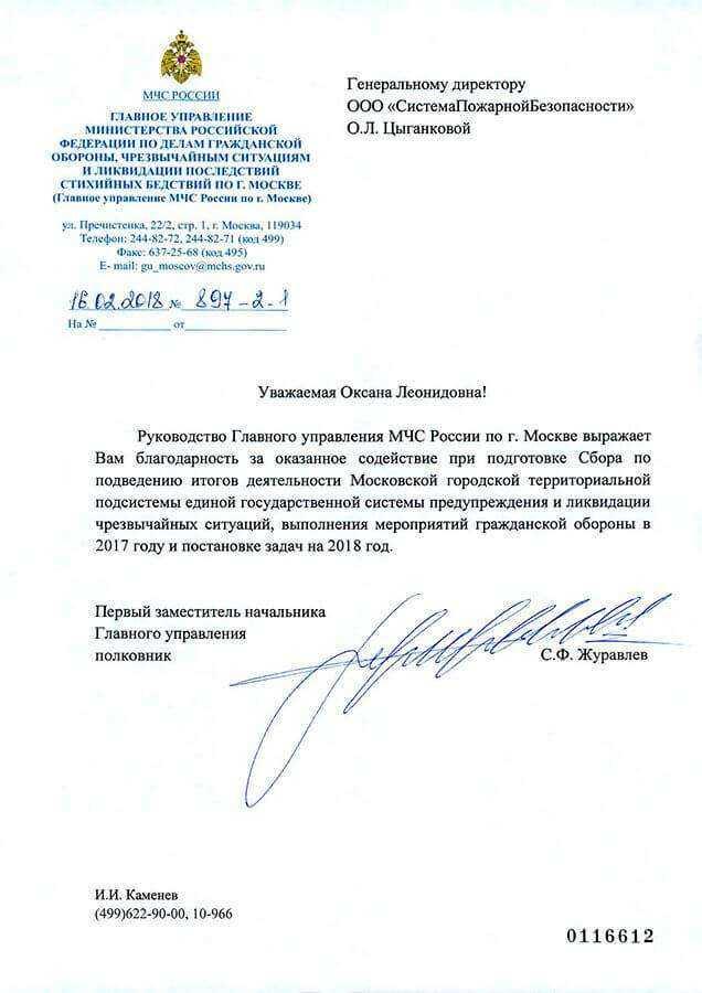 Благодарность ООО «СистемаПожарнойБезопасности» от МЧС г.Москва