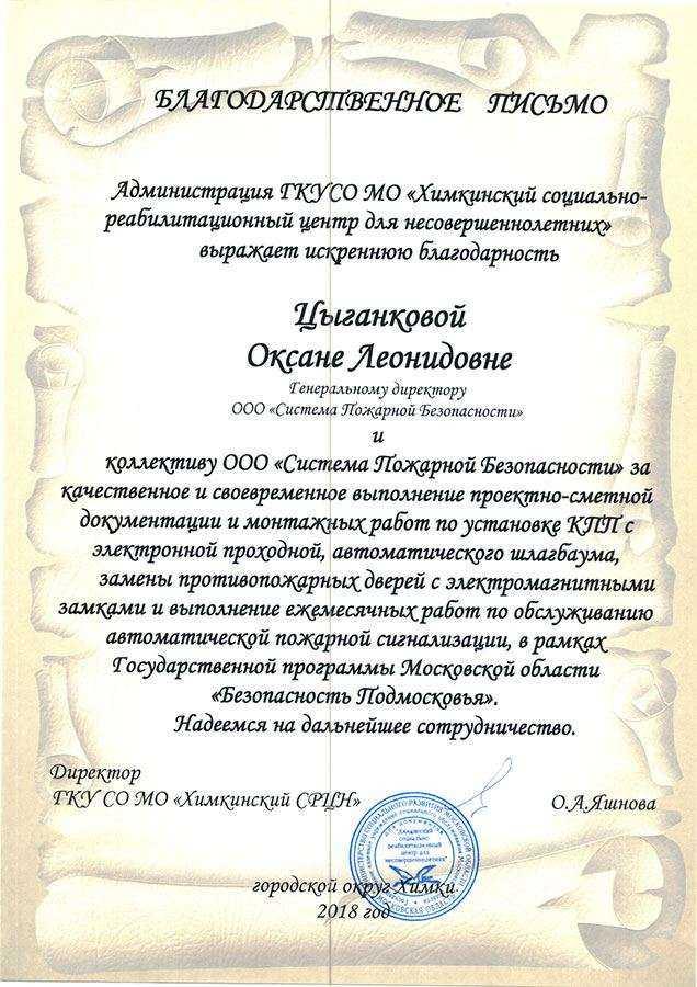 """ГКУСО МО """"Химкинский соиально-реабилитационный центр"""""""