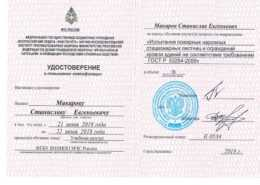 Удостоверение - Макаров Станислав Евгеневич