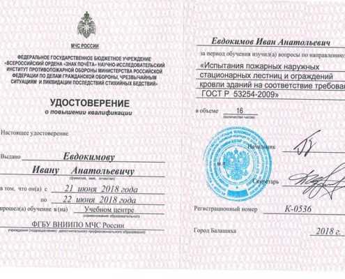 Удостоверение - Евдокимов Иван Анатольевич