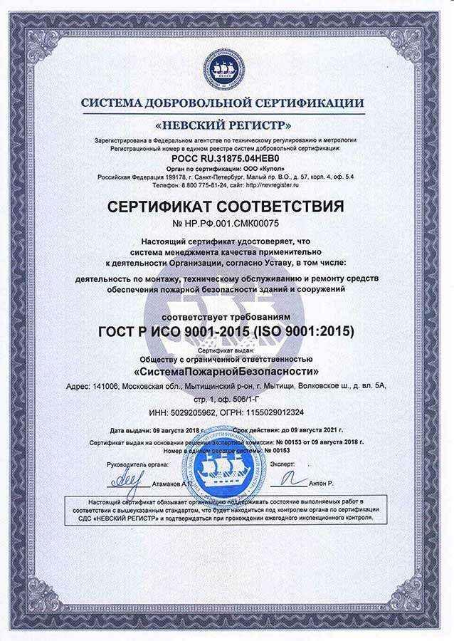 Сертификат Соответствия выданный ООО «СистемаПожарнойБезопасности»
