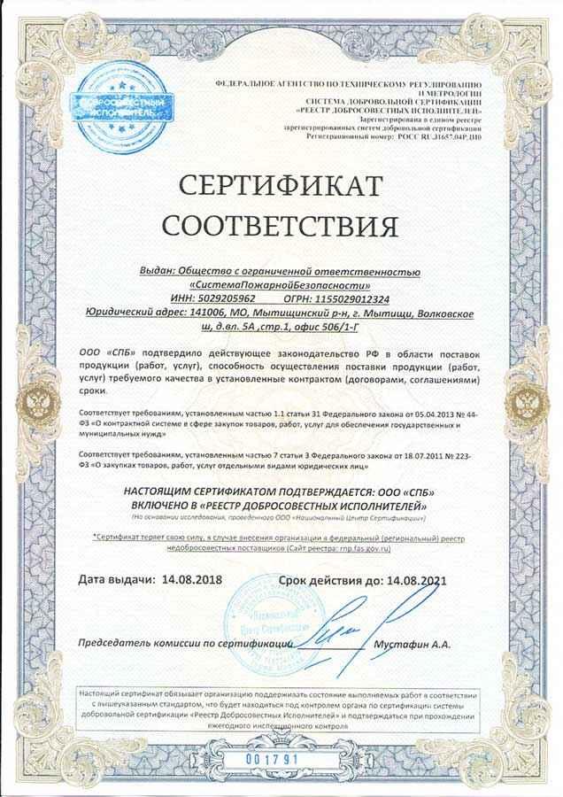Сертификат соответствия ООО «СистемаПожарнойБезопасности»