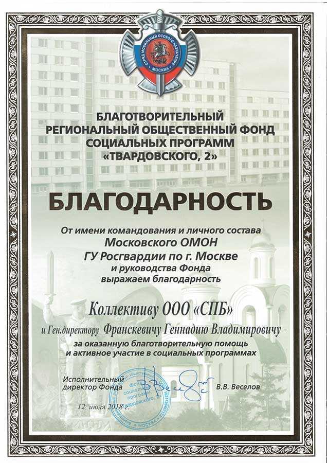 """Благодарность ООО """"СПБ"""" от Московского ОМОН"""