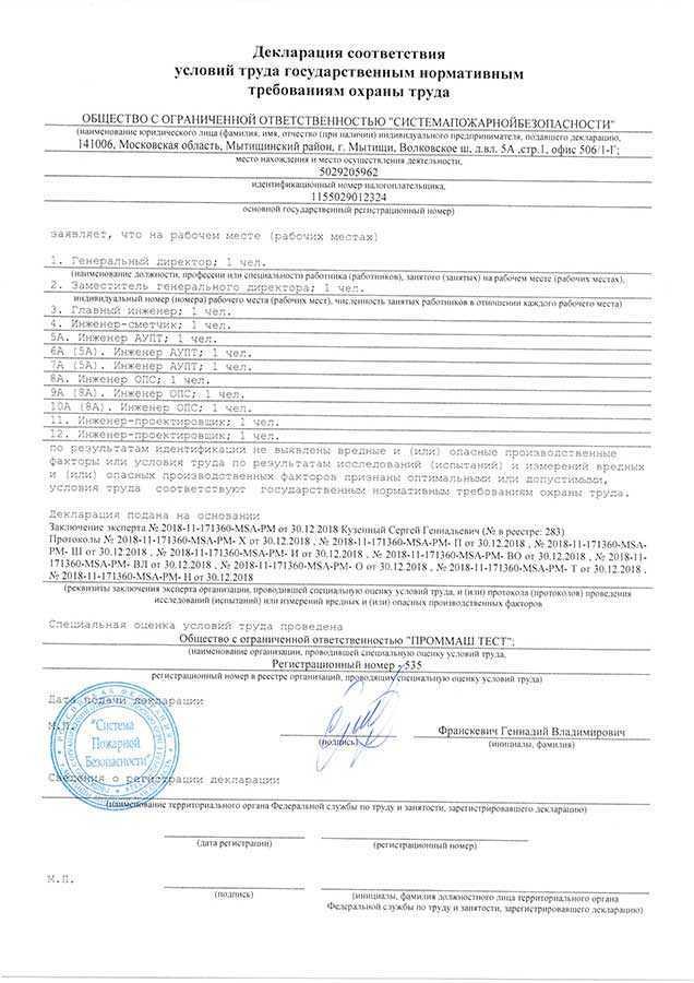 Специальная оценка условий труда ООО «СистемаПожарнойБезопасности»