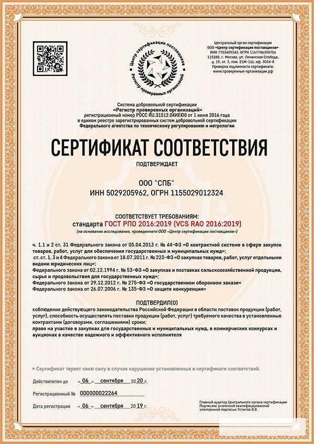 Сертификат соответствия ООО «СПБ» (СистемаПожарнойБезопасности)