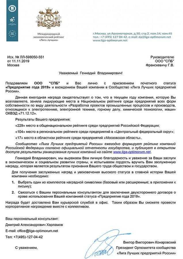 СПБ в Лиге Лучших предприятий России