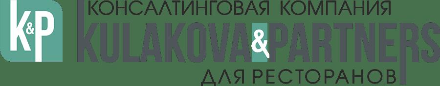 КОНСАЛТИНГОВАЯ КОМПАНИЯ ДЛЯ РЕСТОРАТОРОВ KULAKOVA&PARTNERS