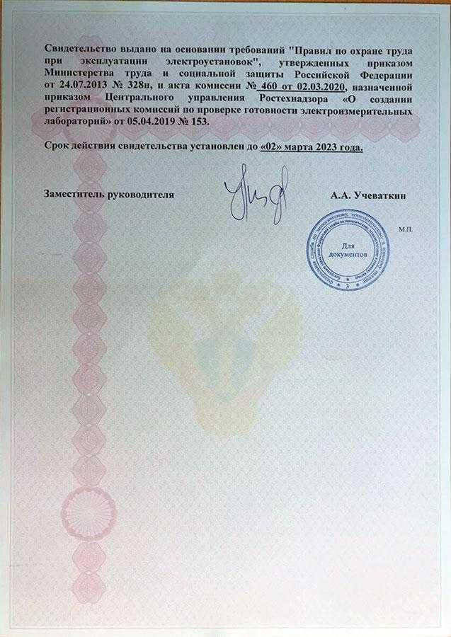 Свидетельство регистрации электролаборатории ООО «СистемаПожарнойБезопасности»
