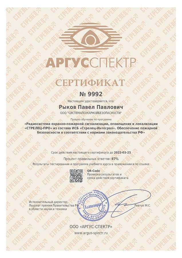 Сертификат АРГУС-СПЕКТР