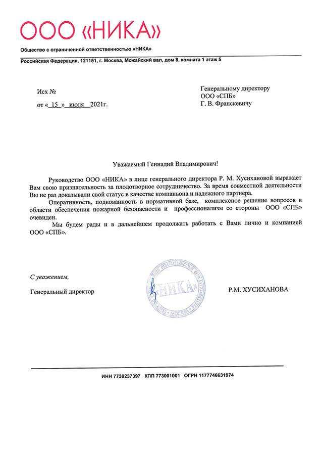 Благодарность ООО «СистемаПожарнойБезопасности». от ООО ООО «Ника».